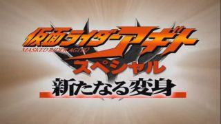 Kamen Rider Agito: A New Transformation Subtitle Indonesia