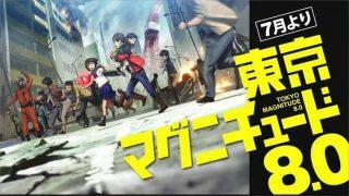 Tokyo Magnitude 8.0 BD Subtitle Indonesia Batch