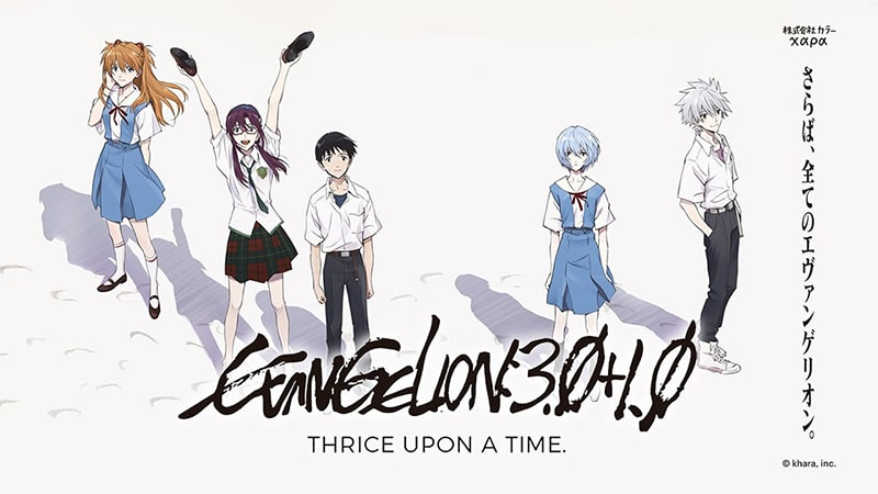 Evangelion: 3.0+1.0 Thrice Upon a Time Subtitle Indonesia