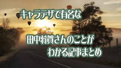 『あの花』『とらドラ』『ここさけ』のキャラクターデザインの田中将賀さんのことがわかる記事まとめ