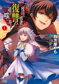 Nidome no Yuusha Cover