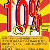 おもちゃ中古商品10%オフセール開始