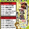 ★本日最終日12時開催★パーキングマーケット★ゲストが多数です★