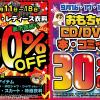 ★本日最終日!古着50%OFF&おもちゃ・CD/DVD・本30%OFFセール!!★