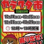 14~15日の12~18時は久しぶりにガラクタ市を開催!!みんな集まれ~(^^)