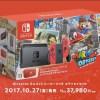 限定4台定価抽選販売!任天堂Switchスーパーマリオオデッセイセット!行列?です(゚∀゚)