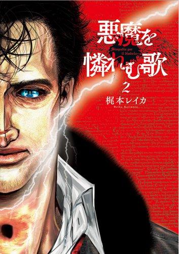 漫画感想/悪魔を憐れむ歌 2巻(梶本レイカ)