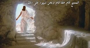قيامة يسوع المسيح