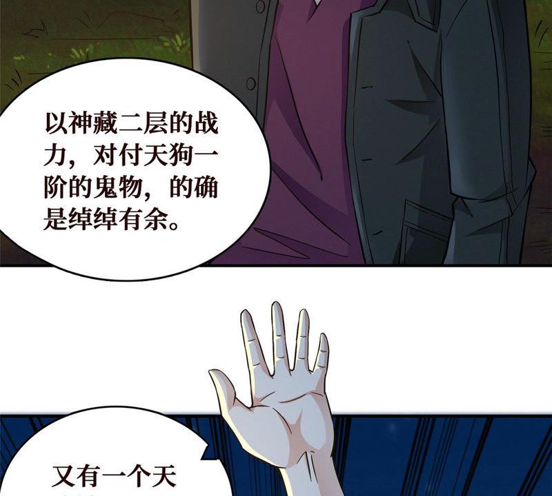 《這里有妖氣》_24 江底的爆炸-愛奇藝漫畫
