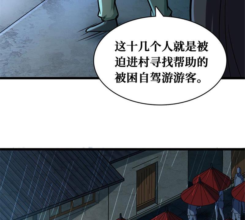 《這里有妖氣》_46 雨夜尋子的女人-愛奇藝漫畫