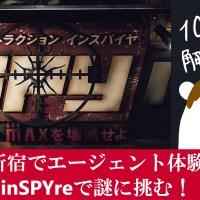 新宿でスパイ体験!一足お先に『inSPYre(インスパイヤ)』行ってきました!10分でクリアできる猛者は居るのかしら!?【PR】