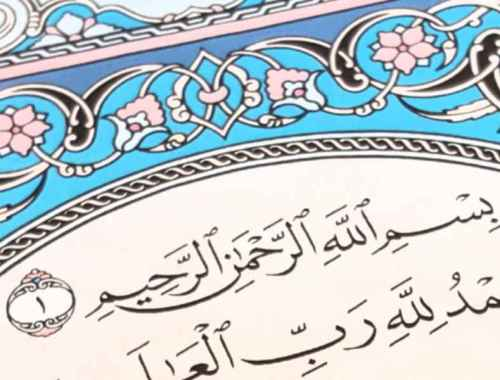 Bismillah from the Quran
