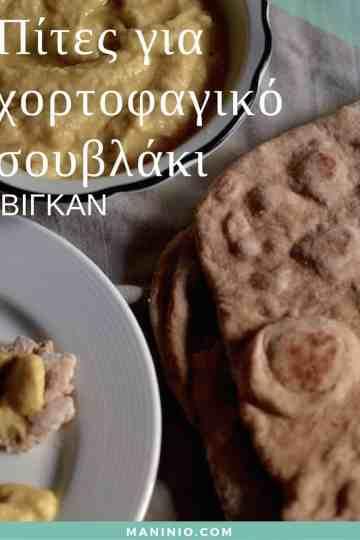 Πεντανόστιμες - πιττούλες - χορτοφαγικές - maninio.com - σουβλάκι