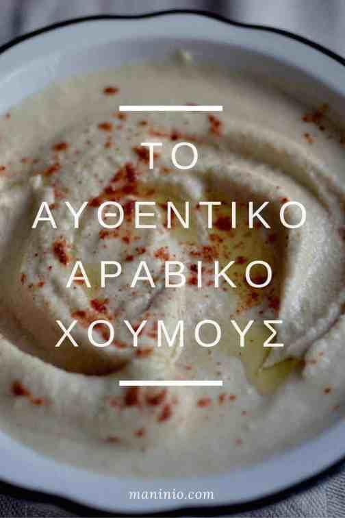 Το αυθεντικό Αραβικό Χούμους. maninio.com #αραβικόχούμους#χούμουςσυνταγή