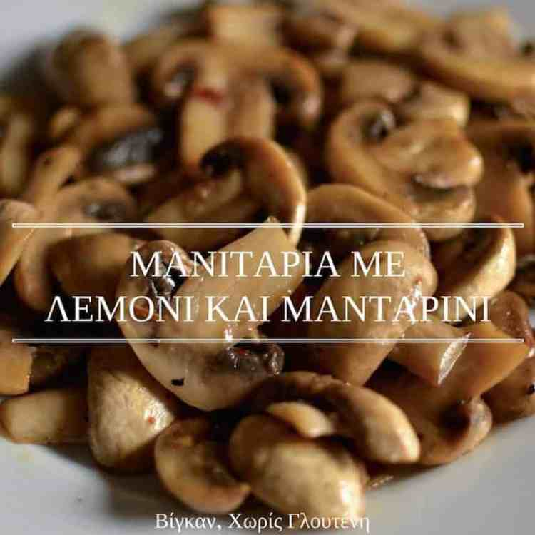 μανητάρια-Πάσχα-ιδέες-www.maninio.com-βίγκαν