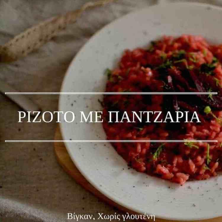 Ριζόττο-Πάσχα-ιδέες-www.maninio.com-βίγκαν