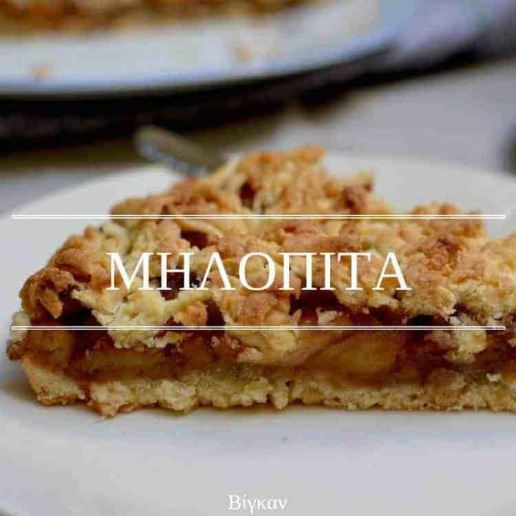 μηλόπιτα-Πάσχα-ιδέες-www.maninio.com-βίγκαν