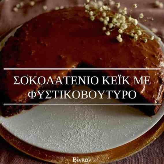 Κέϊκ - σοκολάτα - maninio.com - Πάσχα - ιδέες - βίγκαν