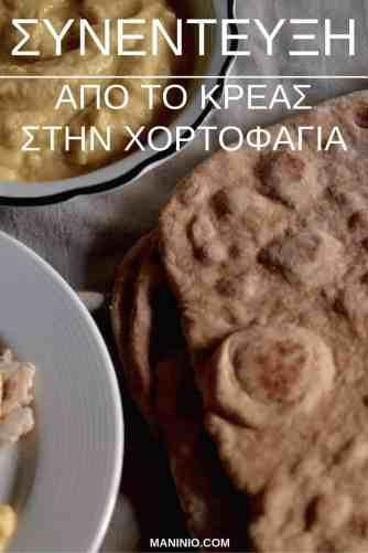 Μετάβαση από το κρέας στην χορτοφαγία - Συνέντευξη. maninio.com #συνέντευξησεχορτοφάγο #συνέντευξησεβίγκαν