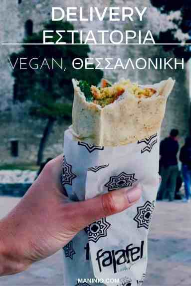 Vegan Delivery | Εστιατόρια, Θεσσαλονίκη #veganrestaurants #greekvegan maninio.com