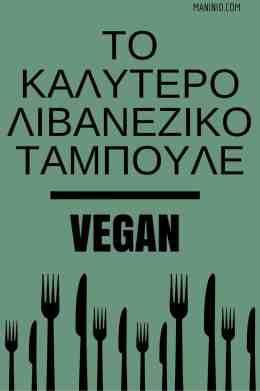 Το καλύτερο λιβανέζικο Ταμπουλέ. maninio.com #lebanesetabouleh #veganarabicsalads
