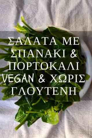 Σαλάτα με Σπανάκι και Πορτοκάλι   Vegan & Χωρίς Γλουτένη. maninio.com