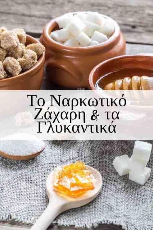 Γλυκαντικά - Are-You-Addicted-to-Sugar-Το ναρκωτικό Ζάχαρη και τα γλυκαντικά - αποτοξίνωση. maninio.com