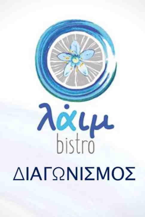 Διαγωνισμός - brunch - λαιμ bistro. maninio.com