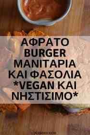 Αφράτο Vegan Burger Μανιταριών και Φασολιών   Νηστίσιμο. maninio.com #veganglutenfreeburger #veganμπιφτέκια
