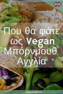 Που θα φάτε ως Vegan στο Μπόρνμουθ της Αγγλίας. maninio.com