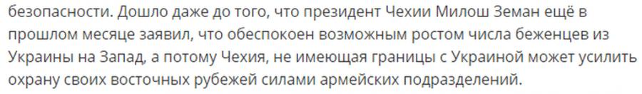 Výřez textu o Ukrajině (vesti.ru, výřez Roman Máca)