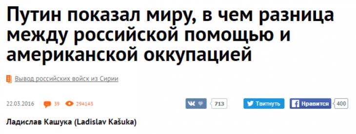 Článek L. Kašuky na Inosmi (inosmi.ru)