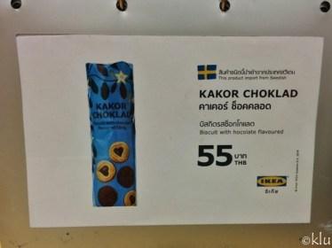 "When in Bangkok...visit Ikea. ""Kakor"" means ""like"" in Slovenian. Something like chocolate, then."
