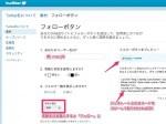 Twitterの公式フォローボタンを簡単に設置する方法