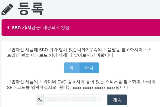 와콤 타블렛 번들 SBD (1)