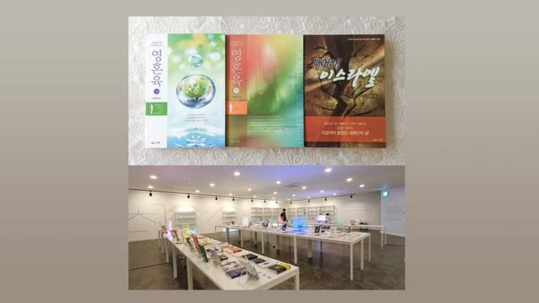 उरीम बुक्स ने 2020 सियोल इंटरनेशनल बुक फेयर 'में भाग लिया – 87 कोरियाई शीर्षक और 35 अंग्रेजी शीर्षक कागज और ई-पुस्तक संस्करण द्वारा प्रदर्शन किया गया ।