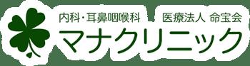 マナクリニック – 小田原市/内科/耳鼻科/内視鏡