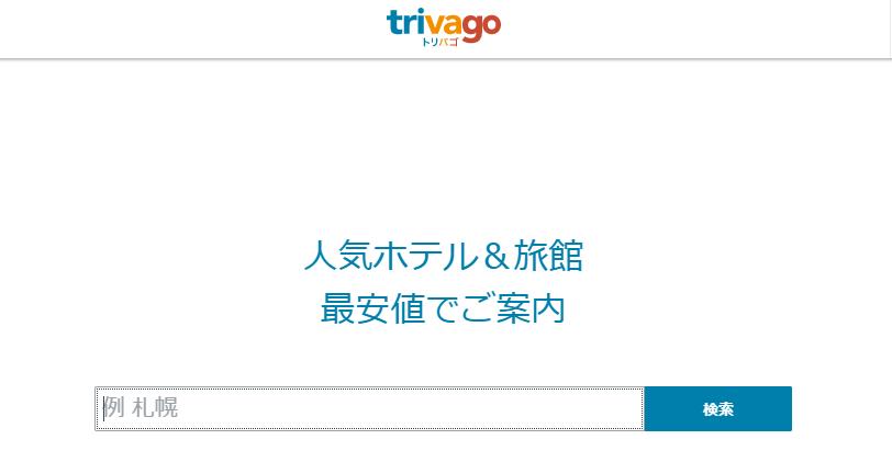 トリバゴ 評判