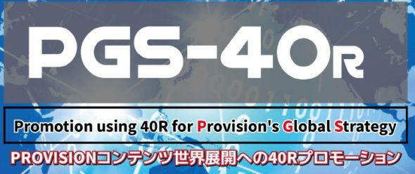 LUC888の新案件・PGS-40R(ADキューブ)とは?その得点が本当スゴイ!