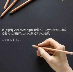 gujarati motivation