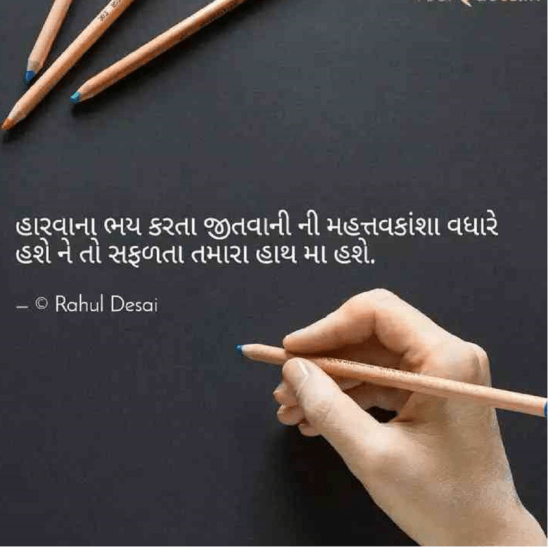 gujarati motivation