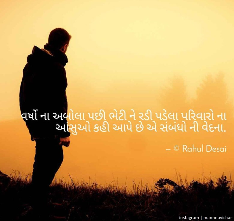 relationship quotes in gujarati