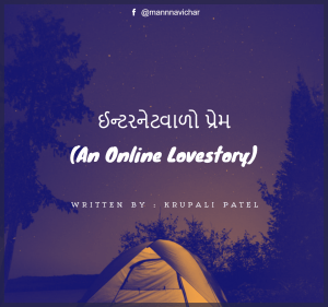 internet love story in gujarati