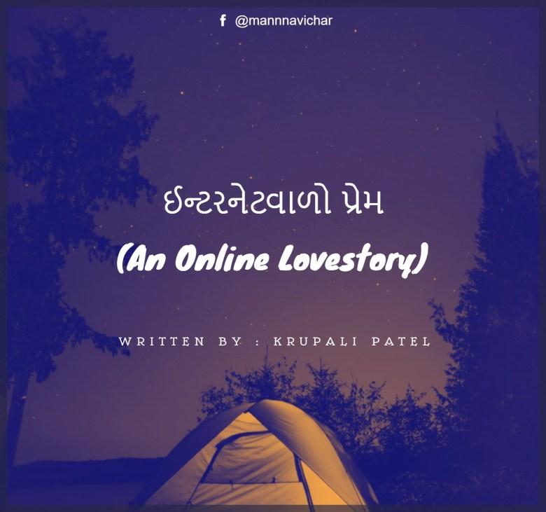 internet love story in gujarati