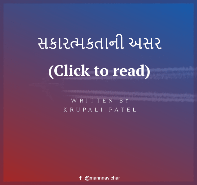 positive stories in gujarati
