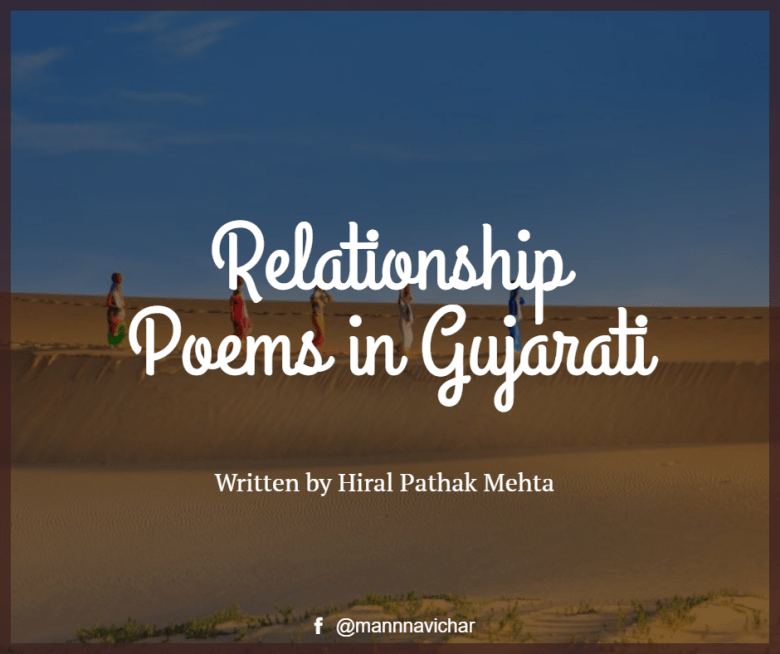 relationship poems in gujarati