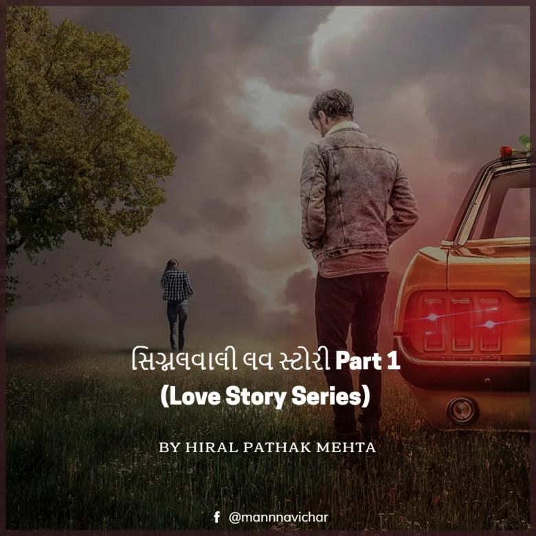 Love Story Series in Gujarati