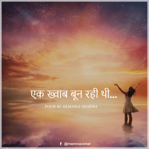 poem on dreams in hindi