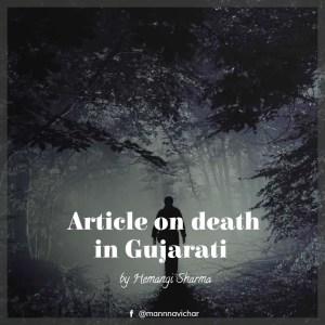 Article on death in gujarati