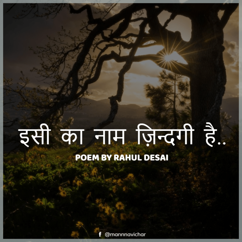 Hindi Poem On Life